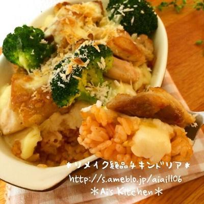 酢飯のリメイク第2弾♡絶品チキンドリア♡