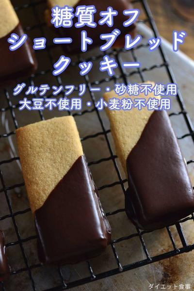 糖質オフショートブレッドクッキー