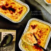 【レシピ】トースターで♪ベイクドチーズケーキ #Amazon、楽天パンク★カート落ちについて