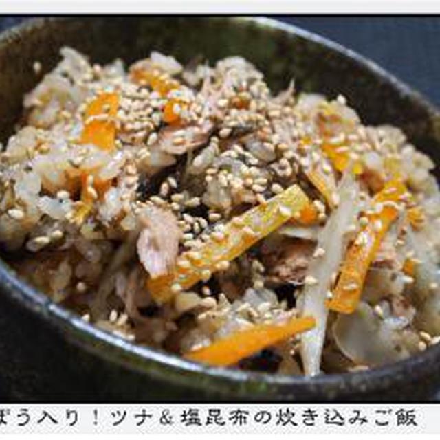 ✿ごぼう入り!ツナ&塩昆布の炊き込みご飯✿・・・by あゆさん