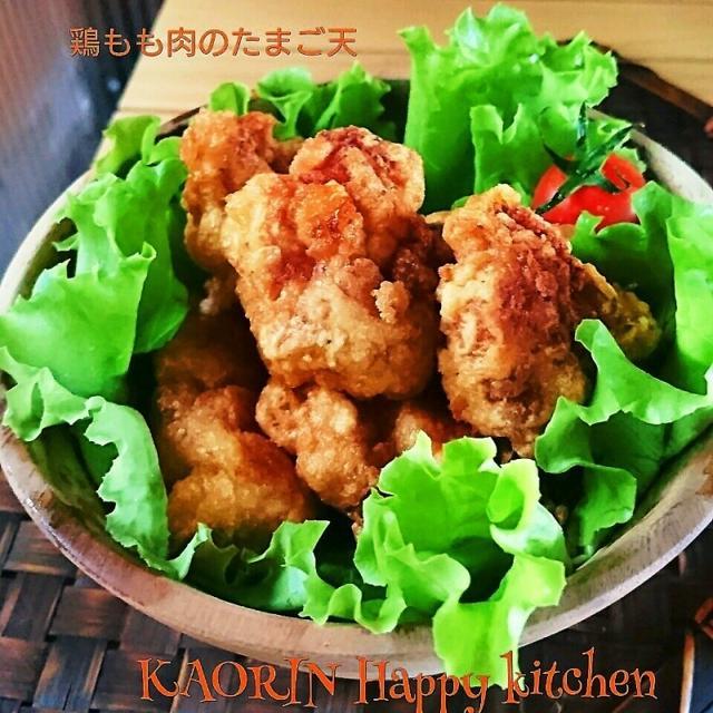 ほんのり卵味の衣♡鶏もも肉のたまご鶏天