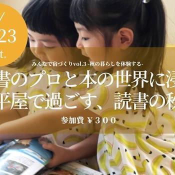 イベント参加募集)葉山の古民家で読書しよう!