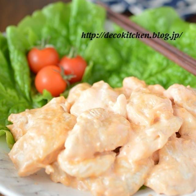 レンジで5分・姉さん大好き「しっとりやわらか鶏マヨ」レシピ。お安いむね肉ならたっぷり食べれてグー♪