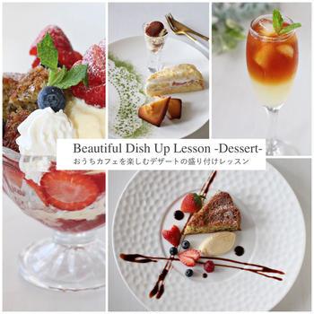 【募集】6/22 おうちカフェを楽しむ デザート盛り付けレッスン