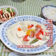 中華風豆乳スープ!