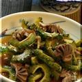 ◆モニターレシピ♪~ゴーヤと砂肝でピリッとさっぱりマリネです♪