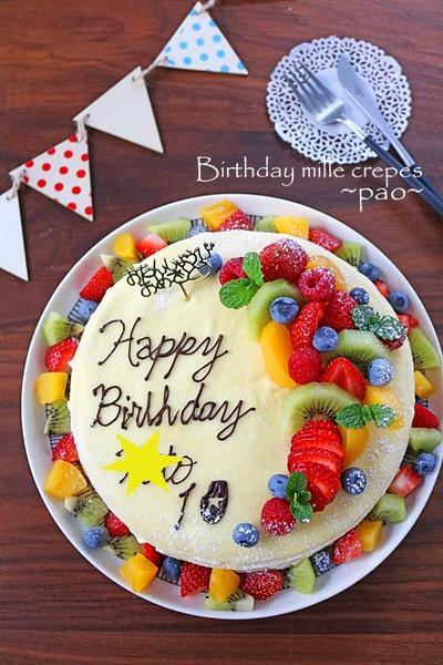 市販を組み合わせで簡単誕生日ケーキ♪バースデーミルクレープ