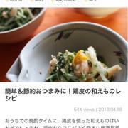 【ご報告】鶏皮のなめこおろしポン酢和えがくらしのアンテナで掲載♡感謝