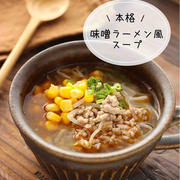 本格!味噌ラーメン風スープ【#簡単 #時短 #節約 #包丁不要 #スープ】