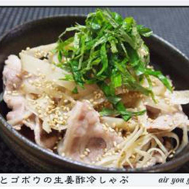 ✿豚とゴボウの生姜酢冷しゃぶ✿ ★★★★★