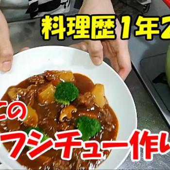 【料理動画】料理歴1年2ヶ月、初めてのビーフシチュー作り。