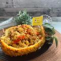 【カレーアンバサダー】パイナップルに盛り盛り!カレー炒飯