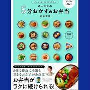 【本日発売】5分おかずのお弁当