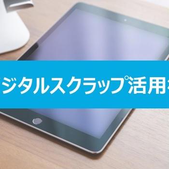「楽天マガジン」×「Fire タブレット」で情報管理がはかどるデジタルスクラップ活用術