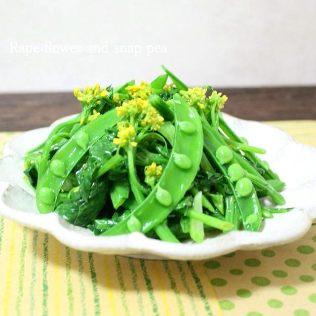 菜の花とスナップエンドウの柚子胡椒風味お浸し