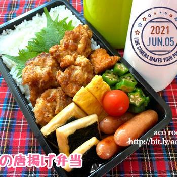 今日は老後の日【次男弁当】鶏の唐揚げ弁当【晩ごはん】冷蔵庫整理メニュー