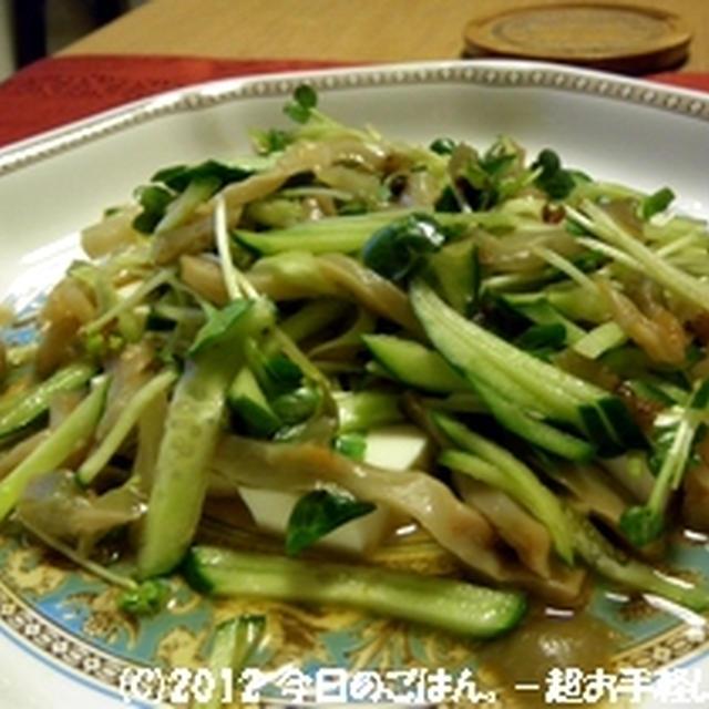 きゅうりとザーサイのピリ辛豆腐サラダ めいっぱいおつまみです(^^ゞ