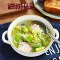 やさしい春のスープ【ベーコンと春野菜のコンソメスープ】#連載#レシピブログ