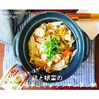 体ぽかぽか!鶏と根菜の柚子胡椒シャンタン鍋