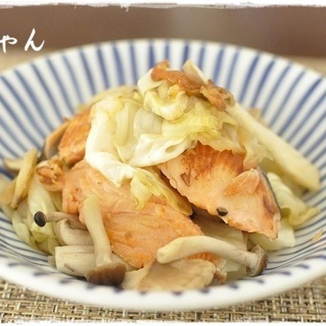 キャベツがたっぷり食べられる♪鮭とキャベツで簡単にんにく醤油蒸し焼き。