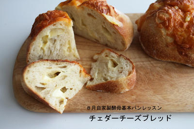 8月チェダーチーズブレッド・ハード系パンの作り方
