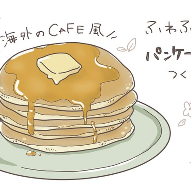 軽くて食べやすい◎カフェごはんの定番「海外のふわふわパンケーキ」のレシピ