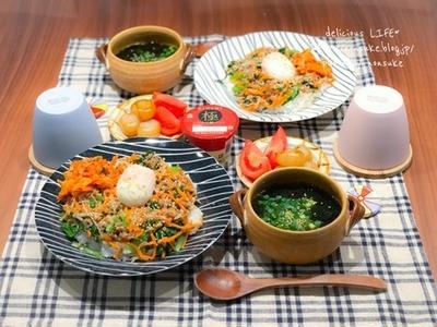 【献立】oisixキットのビビンバと簡単スープで夜ごはん