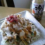 梅肉入り☆バンバンジー風サラダ涼麺