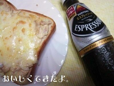 エスプレッソソーダとツナチーズトーストでカフェ風ランチ