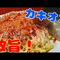 牡蠣入りお好み焼き(カキオコ)作ってみた!海のミルク爆発だ!