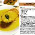 黒豆と雑穀たっぷりトロトロ食べるかぼちゃスープ -Recipe No.1052-