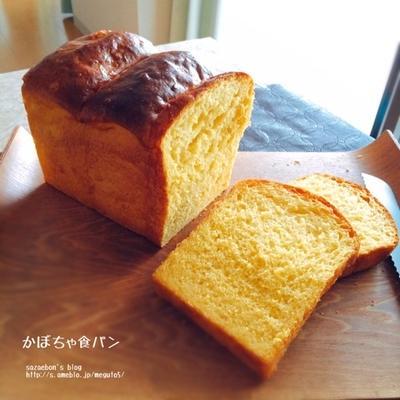 かぼちゃ食パン。