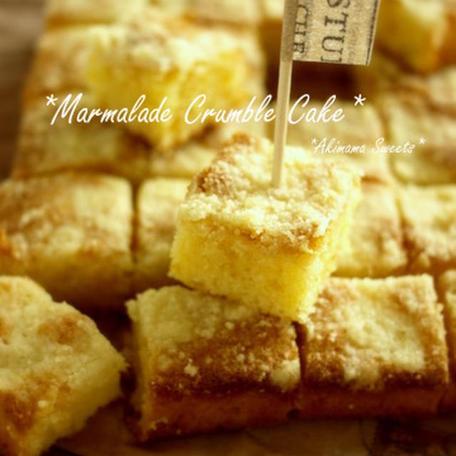 マーマレードクランブルケーキ