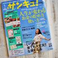【お知らせ】サンキュ!5月号 別冊付録 魔法のパンレシピ掲載