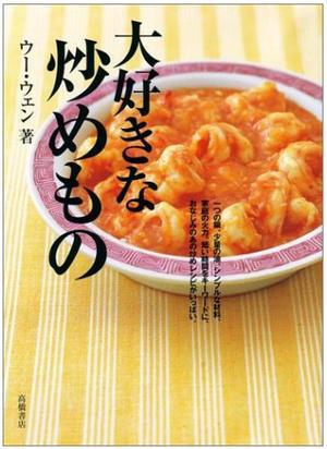 海鮮、肉、野菜、卵、豆腐などを使った炒めものに特化したレシピ本。ビタミンの残存率も高く、しゃきっとし...