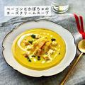 【レシピ】濃厚♪クリーミー♪かぼちゃのチーズクリームスープ