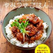 本日発売です♩【丼・麺・おかずde超簡単!Mizukiのやみつきごはん】