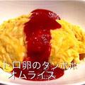 トロトロ卵のタンポポオムライス〜美味しいチキンライスの作り方
