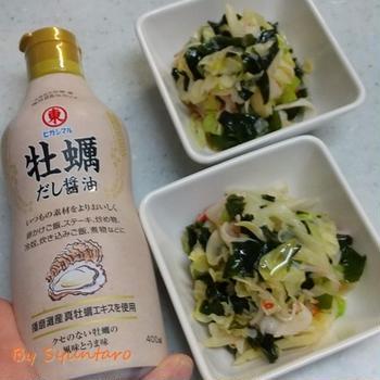 【簡単・ヘルシー】牡蠣だし醤油で簡単『キャベツとワカメの酢の物』