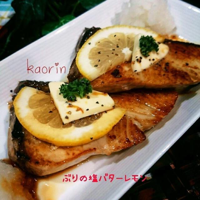 魚を食べよう❤ぶりの塩バターレモン♪