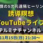 今夜11/15(日)【YouTubeライブ】第37回テルミナ新月無償の遠隔ヒーリング