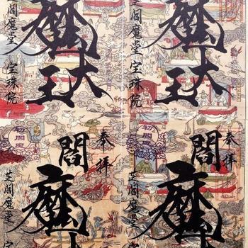 ■御朱印巡り東京港区【増上寺塔頭 三縁山宝珠院】4枚綴り絵他大迫力の御朱印が勢揃い♪