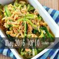 2016年5月の人気作り置き・常備菜のレシピ - TOP10