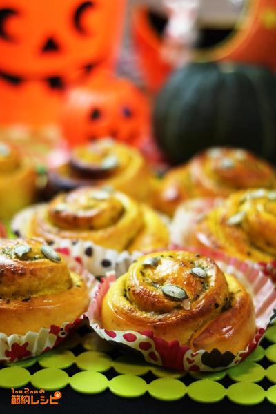 種も皮も使ったかぼちゃのシナモンロール