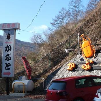 長野・富士見町のレストラン「かぶと」でランチ