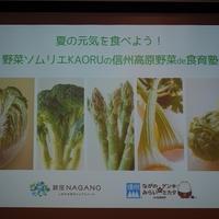 ♪夏の元気を食べよう!野菜ソムリエKAORUの信州高原野菜de食育塾♡