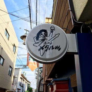 日常トリップ「高円寺 メタルめし編」