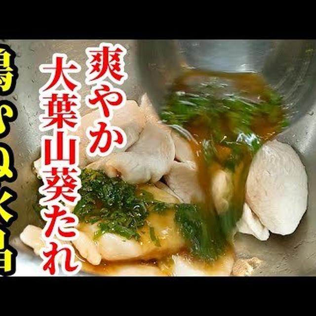 簡単!大葉山葵タレで和えるだけ、口当たり抜群に仕上げる鶏胸肉レシピ