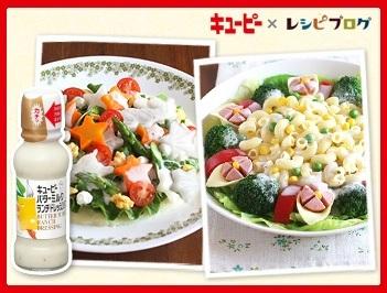 キユーピー バターミルクランチドレッシングで♪子どもも喜ぶごちそうサラダ大募集