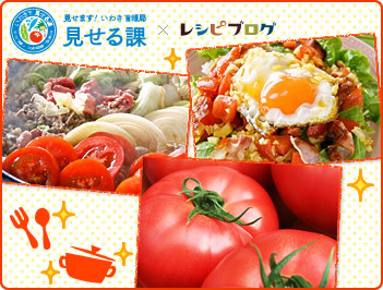 いわき市のトマトのうま味を活かしたアイデアレシピ大募集♪